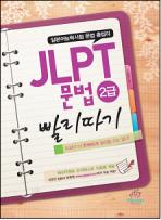 JLPT 문법 2급 빨리따기