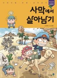 사막에서 살아남기 - 3 (서바이벌 만화 과학상식)
