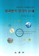 성과분석 평가의 이해: 공공서비스의 통합적 분석(양장본 HardCover)