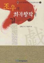 희곡창작의 길(조우의)(중국 현대희곡 연구 및 번역 총서 5)