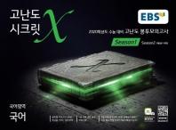 고등 국어영역 국어 봉투모의고사 시즌1(2020)(EBS 고난도 시크릿X)