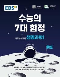 고등 과학탐구영역 생명과학1(2020)(EBS 수능의 7대 함정)