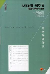 사조선록 역주. 5(한중관계사 사료총서 동양편 211)(양장본 HardCover)