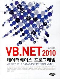 VB. NET 2010 데이터베이스 프로그래밍