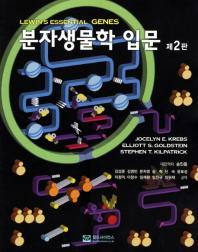 분자생물학 입문(2판)