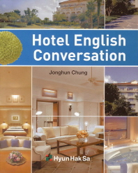 Hotel English Conversation(CD1장포함)