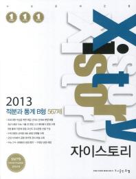 적분과 통계 B형 567제(2013)(자이스토리)