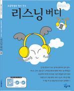 리스닝 버디 3(초등학생의 영어 친구)(CD2장포함)(버디(Buddy) 시리즈)(초등학생의 영어 친구)(CD2장포함)(