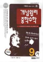수학 중9-가(2010)(개념원리)