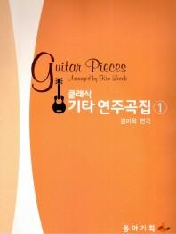클래식 기타 연주곡집. 1