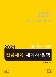 전공체육. 8: 체육사 철학(2021)
