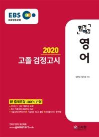 영어 고졸 검정고시(2020)(EBS 합격예감)