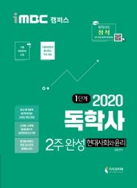 현대사회와 윤리 2주 완성(독학사)(2020)(iMBC 캠퍼스)
