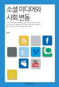 소셜 미디어와 사회 변동