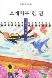 스케치북 한 권(문학공원 시선 81)
