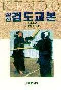 검도교본(실전)