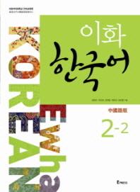 이화 한국어 2-2: 중국어판(번체)(CD1장포함)