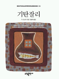 기탄잘리(BESTSELLERWORLDBOOK 22)