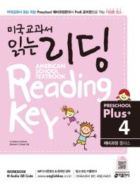 미국교과서 읽는 리딩 Preschool Plus. 4: 예비과정 플러스(CD1장포함)