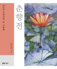 춘향전(대활자본)(어르신 이야기책 2)