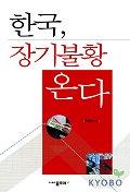 한국 장기불황 온다