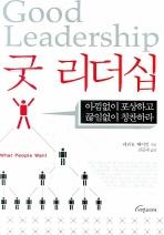 굿 리더십