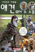 애견 웨어 & 소품