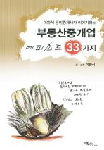 부동산중개업 에피소드 33가지(이완식 공인중개사가 이야기하는)