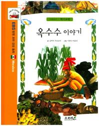 옥수수 이야기(지혜나라 동화여행)(양장본 HardCover)