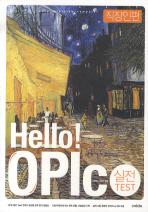 HELLO OPIC 실전 TEST 직장인편(CD1장포함)