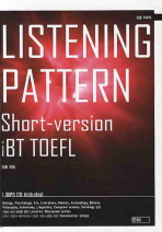 LISTENING PATTERN(SHORT-VERSION IBT TOEFL)(CD1장포함)