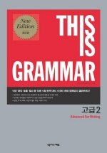 THIS IS GRAMMAR 고급 2(ADVANCED FOR WRITING)(2009)