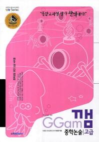 중학논술: 고급편(2013)(깸)