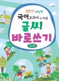 글씨 바로쓰기(1-1)(2017 개정된 국어교과서에 따른)