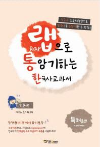 랩으로 통암기하는 한국사교과서: 기본편