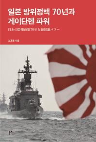 일본 방위정책 70년과 게이단렌 파워