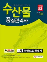 수산물품질관리사 1차 한 권으로 끝내기(2018)(개정판)