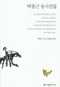 박홍근 동시선집