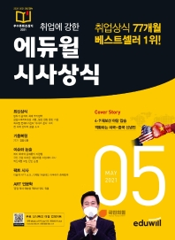 에듀윌 시사상식(2021년 5월호)(취업에 강한)