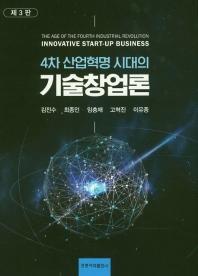 4차 산업혁명 시대의 기술 창업론(3판)