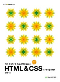 HTML & CSS for Beginner(IT CookBook 206)