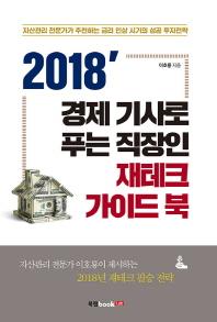 2018 경제 기사로 푸는 직장인 재테크 가이드 북