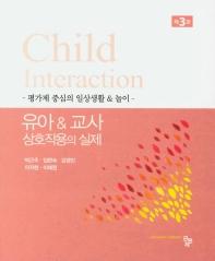 유아 & 교사 상호작용의 실제(3판)