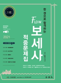 Flow 보세사 적중문제집(2021)(한 권으로 합격하는)