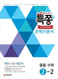 중학 수학 중2-2 문제기본서(2019)(특쫑)