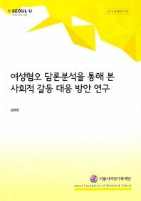 여성혐오 담론분석을 통해 본 사회적 갈등 대응 방안 연구(2019 정책연구 20)