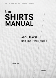 셔츠 매뉴얼(The Shirts Manual)