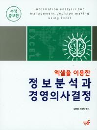 정보분석과 경영의사결정(엑셀을 이용한)(수정증보판)