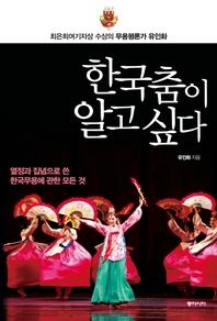한국춤이 알고 싶다