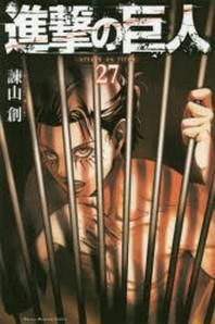 [보유]進擊の巨人 27